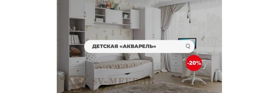 """Детская """"Акварель-1"""""""