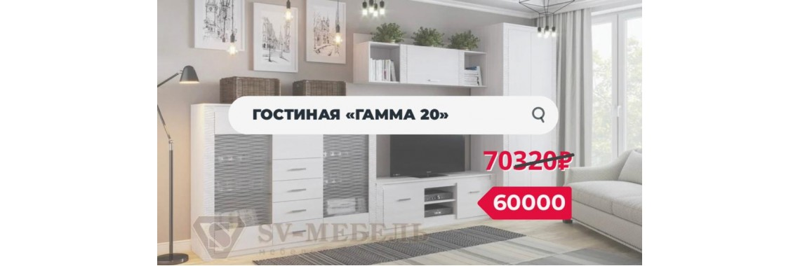 "Гостиная ""ГАММА-20"""